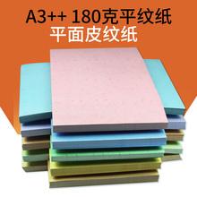 180克A3++加长平皮纹纸 装订封皮纸封面纸彩色平纹纸 标书封面纸 胶装机封皮纸 包A4标书书皮纸  100张