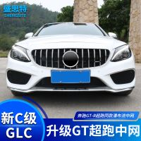 Mercedes-Benz new C-class C180LC200L GLC260 vertical bar in the network modified GTR starry network upgrade AMG