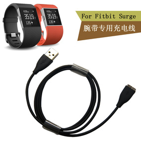 Fitbit Surge Charging Cable 充电线 手环配件 surge手表充电线