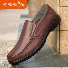 红蜻蜓真皮男单鞋春季新款正品日常舒适休闲鞋套脚男皮鞋