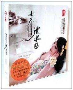 發燒碟片正版光盤 新京文唱片 喬維怡 小喬流水3/三 DSD 1CD車載