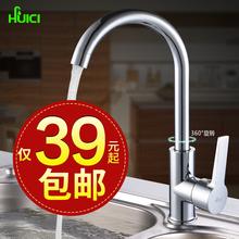 辉瓷全铜厨房洗菜盆龙头冷热水槽水龙头304加厚底座可旋转水龙头