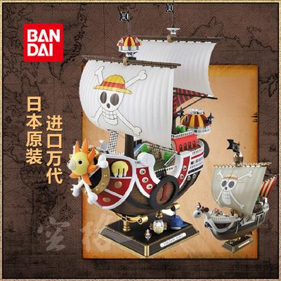 万代海贼王船拼装模型手办 大版千里万里阳光号桑尼千阳梅利梅丽