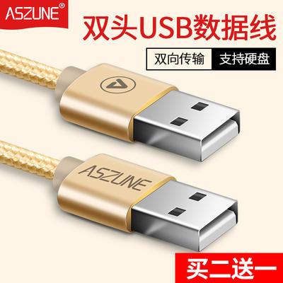 双头usb数据线3.0双usb公对公两头移动硬盘3米连接线笔记本散热器