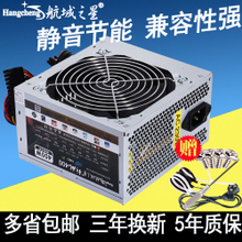 电脑主机电源电脑电源台式机电源400W大风扇支持4核静音电源