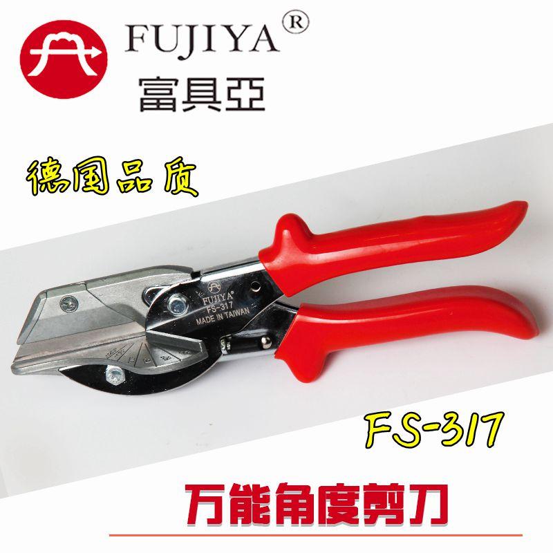 进口台湾富具亚FS-317万能角度剪刀 线槽剪 软包剪刀 fujiya