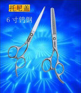 正品托尼盖理发剪刀平剪刘海剪子牙剪打薄剪美发工具特价套装包邮