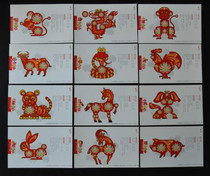 12 ZODIAC 12 zodiac 80 cents postage postcard (can be mailed all over the country) full