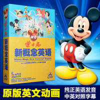 English original Disney Magic English animated disc young children learn English enlightenment early textbooks DVD