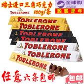 原装瑞士三角巧克力TOBLERONE牛奶巧克力白巧克力黑巧克力100g/条
