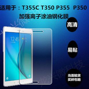 三星TAB A 8.0钢化玻璃膜SM-T355C保护膜P350 P355C T350平板贴膜
