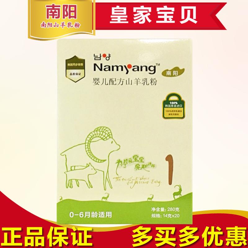新品现货韩国进口南阳婴儿山羊乳粉山羊奶粉1阶段280克盒装包邮