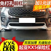 专用于起亚KX5前后杠前后护杠 起亚KX5改装 KX7保险杠大包围护板