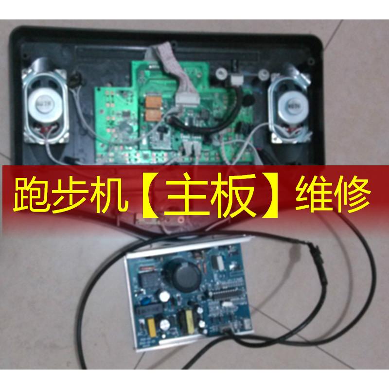 跑步机控制板 电路板  控制器 主板维修  跑步机维修 专业工程师