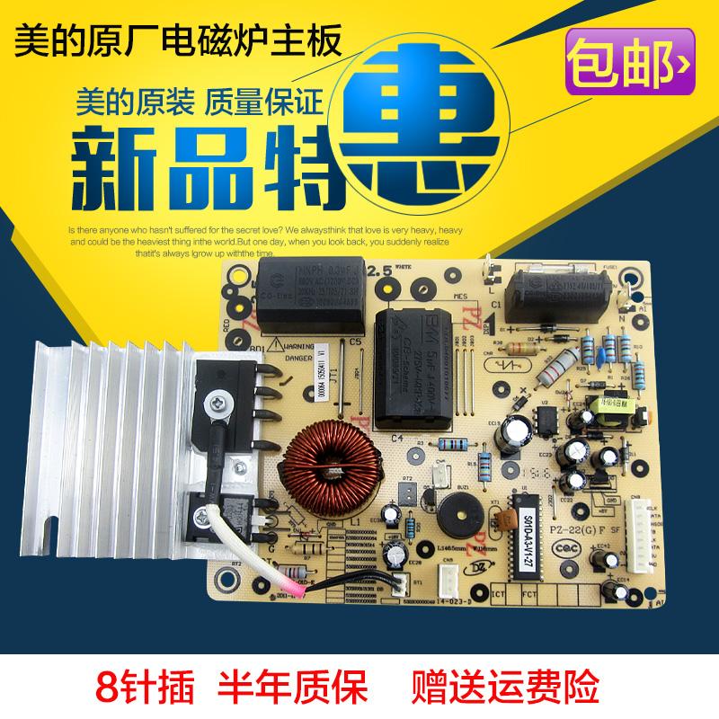 tm-s1-01d-a电磁炉主板