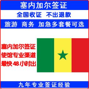 塞内加尔签证 塞内加尔商务签证 包签