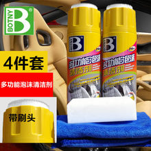 Bao Li Li multi function foam cleaner, automotive interior cleaning supplies, genuine leather ceiling, strong decontamination glazing.
