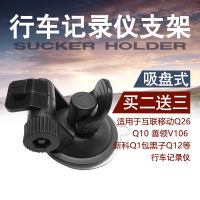 Driving recorder bracket suction cup type large base any e line 360 ​​small ant gps Ling degree fixed frame car bracket