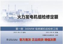 火力发电机组检修定额300MW级燃煤机组检修工程  第一册
