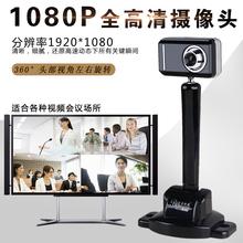 蓝色妖姬1080P台式机电脑摄像头高清带麦克风人脸识别usb视频会议
