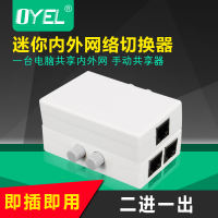 RJ45 network switch network cable sharing device Network distributor 8p8c internal and external network switching 2 in 1 out 2