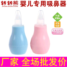 Baby sucking nose device, child sucking device, baby sucking device, nasal sucking device, nasal suction factory wholesale price.
