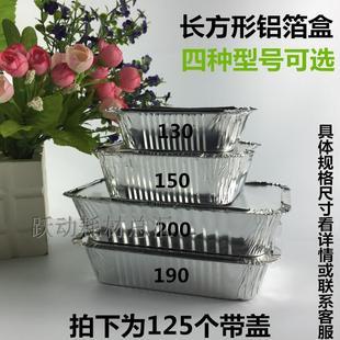 一次性铝箔快餐外卖打包锡纸盒焗饭盒蛋糕盒长方形烘焙盒碗125个