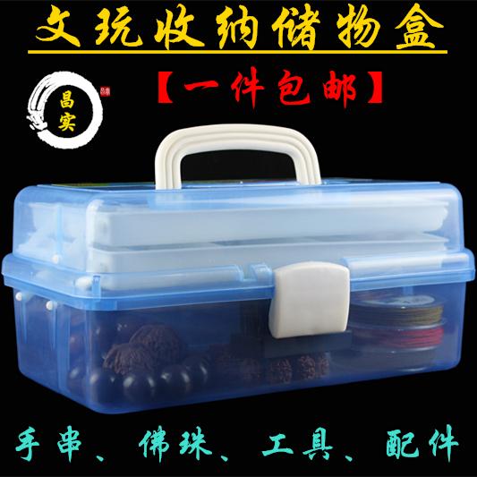 工具盒首饰盒