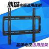 熊猫55寸电视