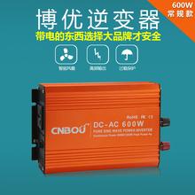 博优纯正弦波逆变器12V24v48v转220V600W太阳能家用车载电源转换