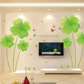 四叶草卧室温馨墙贴客厅田园浪漫花绿色植物装饰电视墙面贴纸贴画