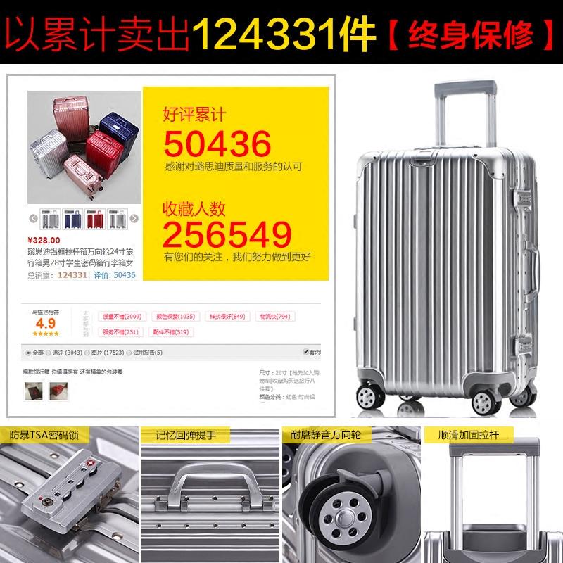 璐思迪铝框拉杆箱万向轮24寸旅行箱男28寸学生密码箱行李箱女皮箱