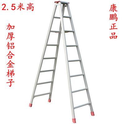 梯子家用折叠梯人字梯铝合金伸缩装修爬楼梯 加厚2.5米铝合金梯子