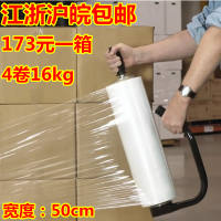 Stretch film 50cm stretch film logistics industrial packaging pe transparent film 4 rolls 16KG