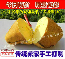Highland Tibetan handmade yak butter edible Qinghai-Tibet specialty butter baked Pure cream cheese without adding