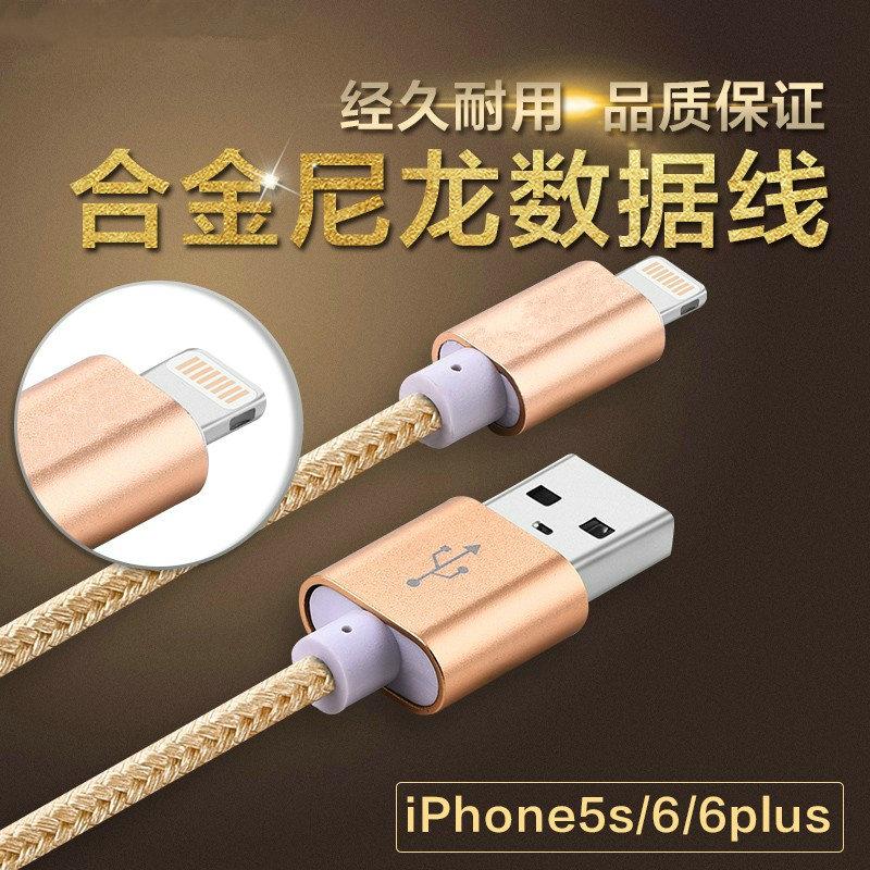 沃网动力果冻5s数据线iphone数据线65iPad4手机充电器线深蓝大道
