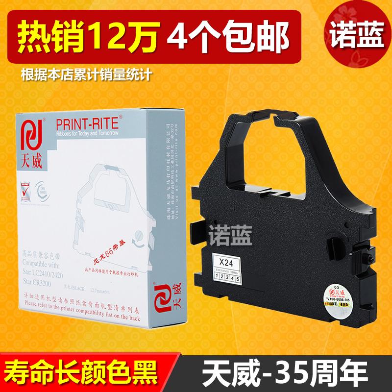 star ar5400 打印机