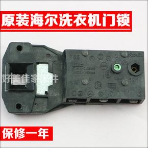海爾滾筒洗衣機配件門鎖開關XQG50-92BT.92(WN600).8b.31BT