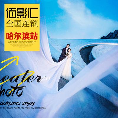 哈尔滨婚纱摄影拍摄韩式浪漫蜜月婚纱照结婚照套餐团购工作室青岛