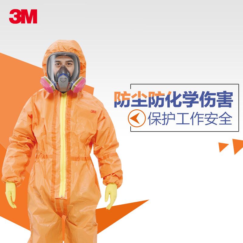 放射防护服