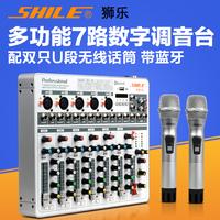 狮乐 天琴七号 多功能专业舞台会议培训室7路调音台配双无线话筒
