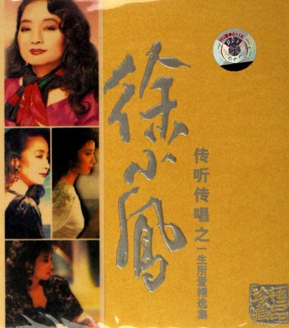 【正版】徐小凤 传听传唱之一生所爱精选集 2CD 天凯发行