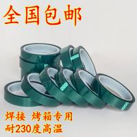 Green high temperature tape PET spray masking tape Electroplating oven gold plated protective tape 10mm*33m