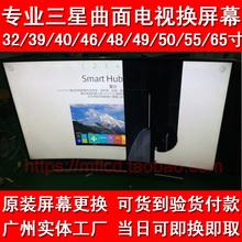 专业更换三星UA65JU6800曲面55寸65寸液晶电视屏幕维修换液晶屏幕