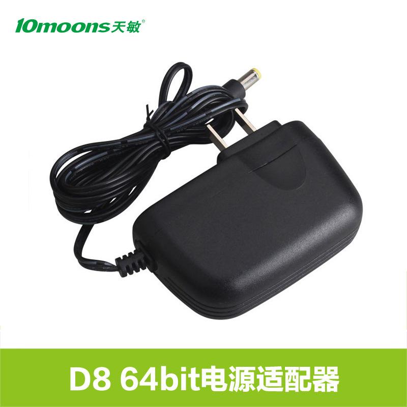 10moons/天敏 D8 64bit电源适配器 5V2A电源 3.5mm接口