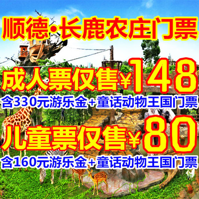 【电子票】顺德长鹿旅游休博园成人票长鹿农庄门票+动物园+游乐金