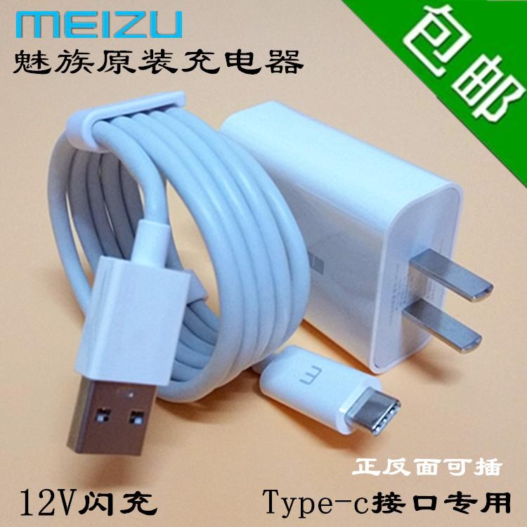 魅族pro6数据线原装6s正品type-c正版mx6快充pro5 手机充电器 线