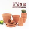 紅陶陶瓷花盆