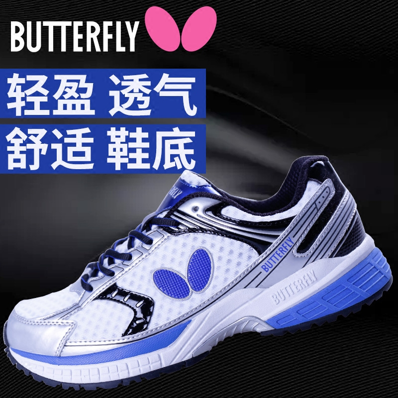 官方授权蝴蝶乒乓球鞋UTOP-7专业舒适防滑透气室内外运动鞋男鞋女