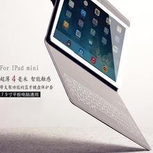 苹果ipad mini2超薄蓝牙键盘ipad mini2/3/4保护壳商务皮套带键盘